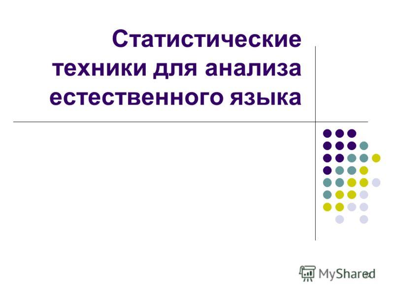 52 Статистические техники для анализа естественного языка