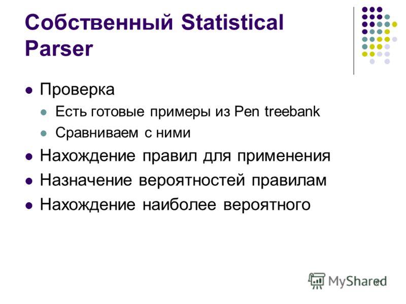 61 Собственный Statistical Parser Проверка Есть готовые примеры из Pen treebank Сравниваем с ними Нахождение правил для применения Назначение вероятностей правилам Нахождение наиболее вероятного