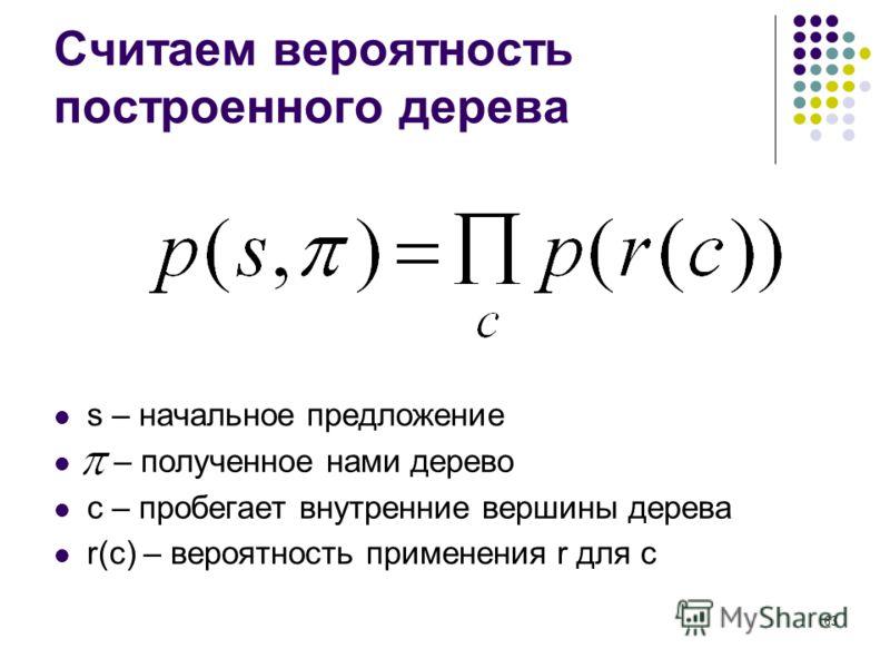 63 Считаем вероятность построенного дерева s – начальное предложение – полученное нами дерево с – пробегает внутренние вершины дерева r(c) – вероятность применения r для с