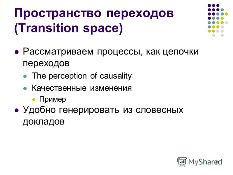 73 Пространство переходов (Transition space) Рассматриваем процессы, как цепочки переходов The perception of causality Качественные изменения Пример Удобно генерировать из словесных докладов