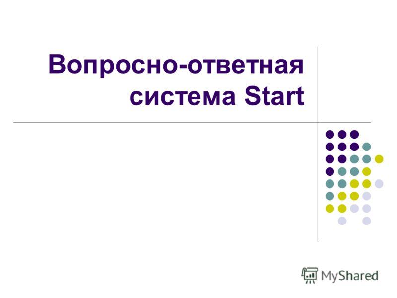 9 Вопросно-ответная система Start
