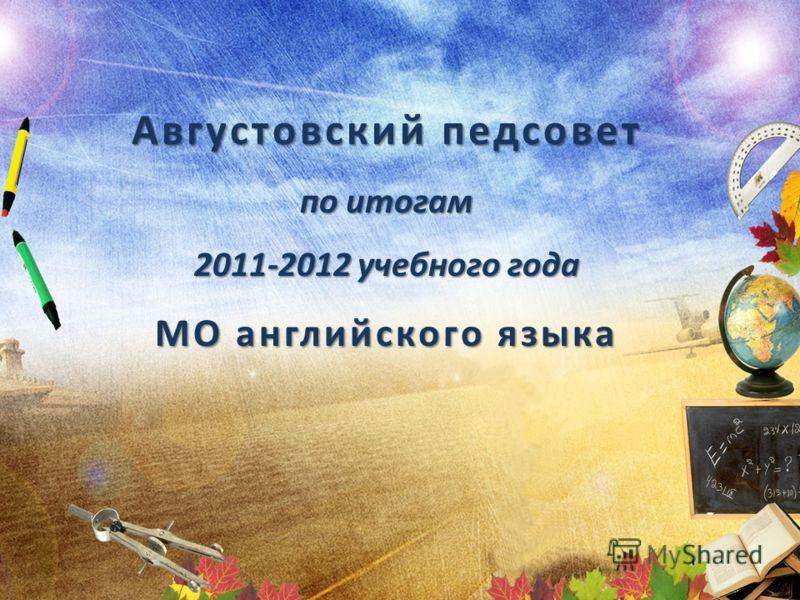 Августовский педсовет по итогам 2011-2012 учебного года МО английского языка