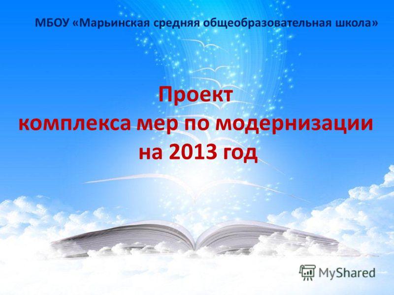 МБОУ «Марьинская средняя общеобразовательная школа» Проект комплекса мер по модернизации на 2013 год