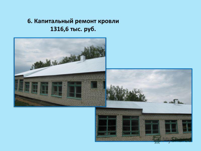 6. Капитальный ремонт кровли 1316,6 тыс. руб.