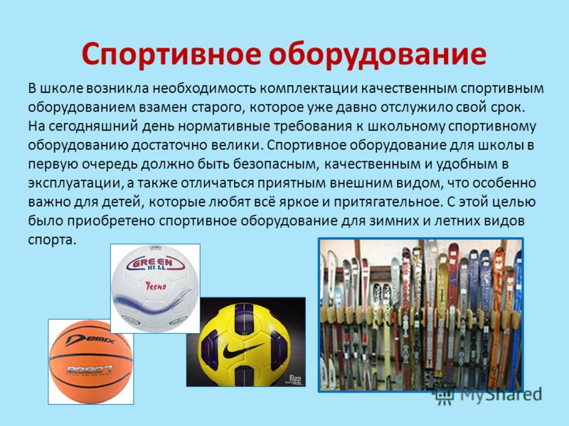 Спортивное оборудование В школе возникла необходимость комплектации качественным спортивным оборудованием взамен старого, которое уже давно отслужило свой срок. На сегодняшний день нормативные требования к школьному спортивному оборудованию достаточн