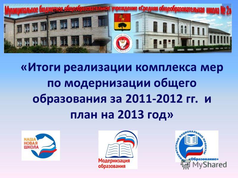 «Итоги реализации комплекса мер по модернизации общего образования за 2011-2012 гг. и план на 2013 год»