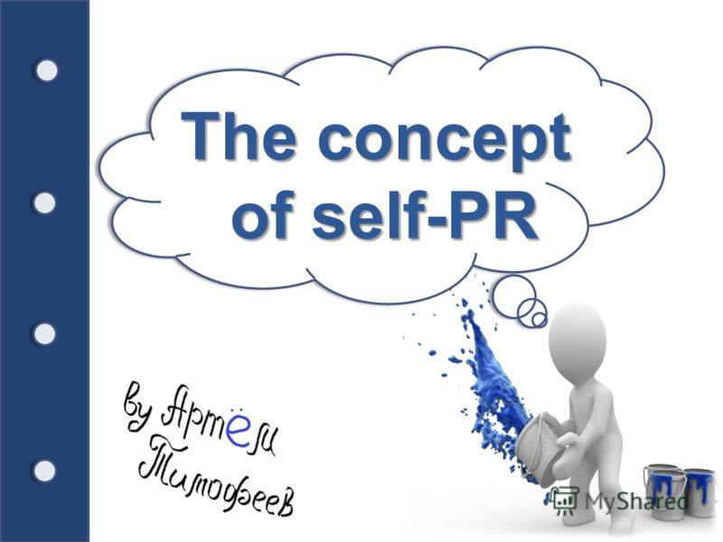 The concept of self-PR