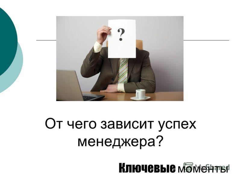 От чего зависит успех менеджера? Ключевые моменты