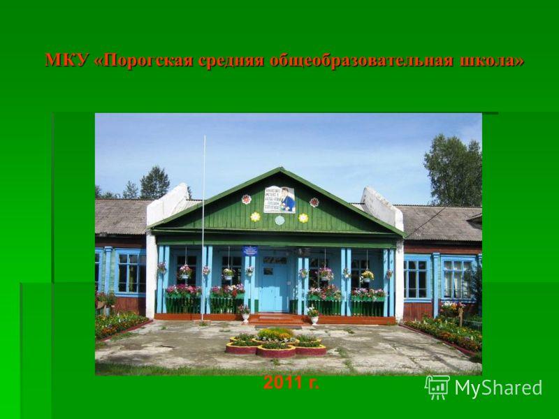 МКУ «Порогская средняя общеобразовательная школа» 2011 г.