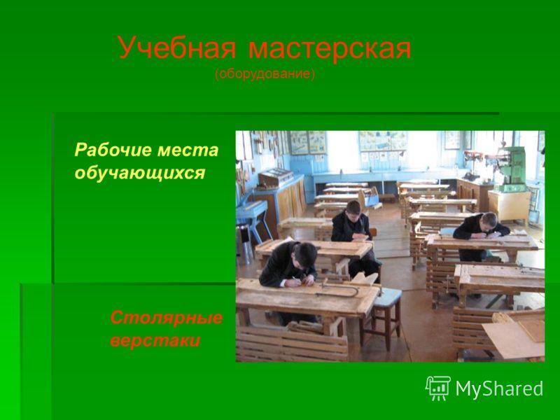Учебная мастерская (оборудование) Рабочие места обучающихся Столярные верстаки