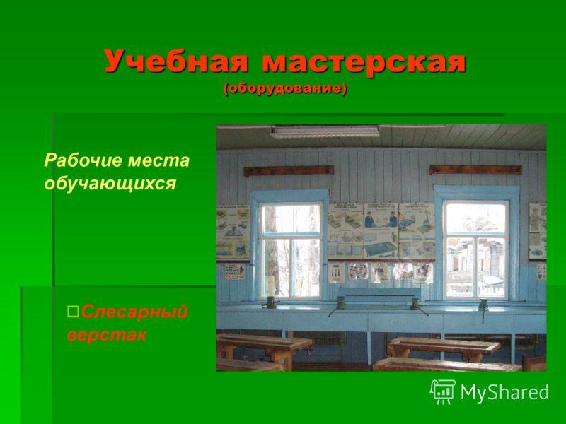Учебная мастерская (оборудование) Рабочие места обучающихся Слесарный верстак