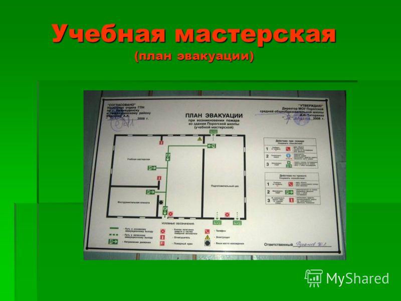 Учебная мастерская (план эвакуации)