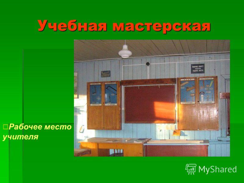 Учебная мастерская Рабочее место учителя