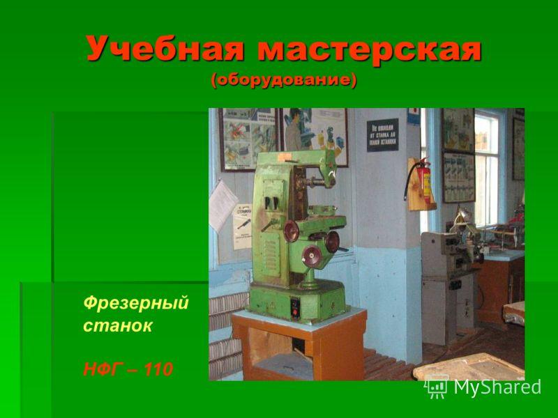 Учебная мастерская (оборудование) Фрезерный станок НФГ – 110