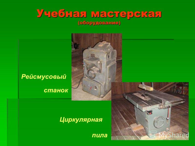 Учебная мастерская (оборудование) Рейсмусовый станок Циркулярная пила