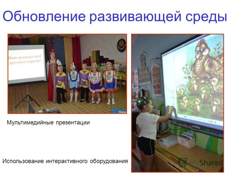 Обновление развивающей среды Мультимедийные презентации Использование интерактивного оборудования