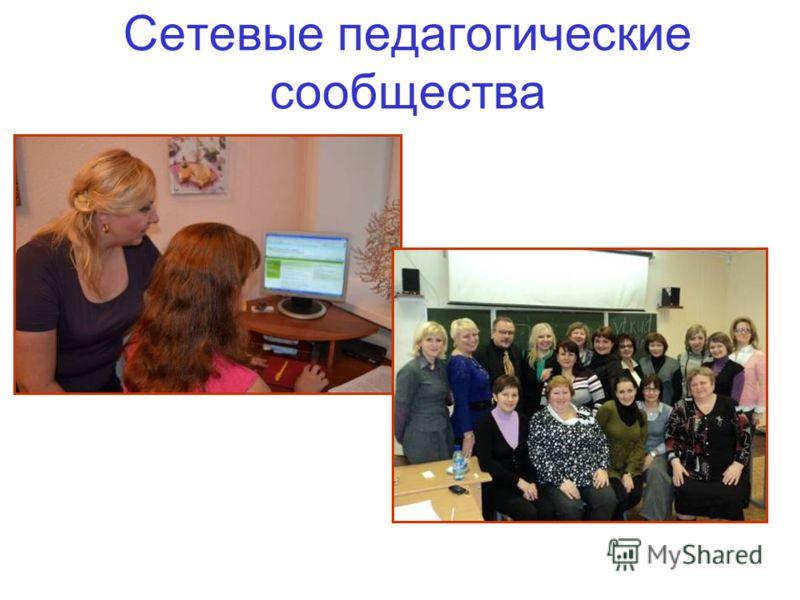 Сетевые педагогические сообщества