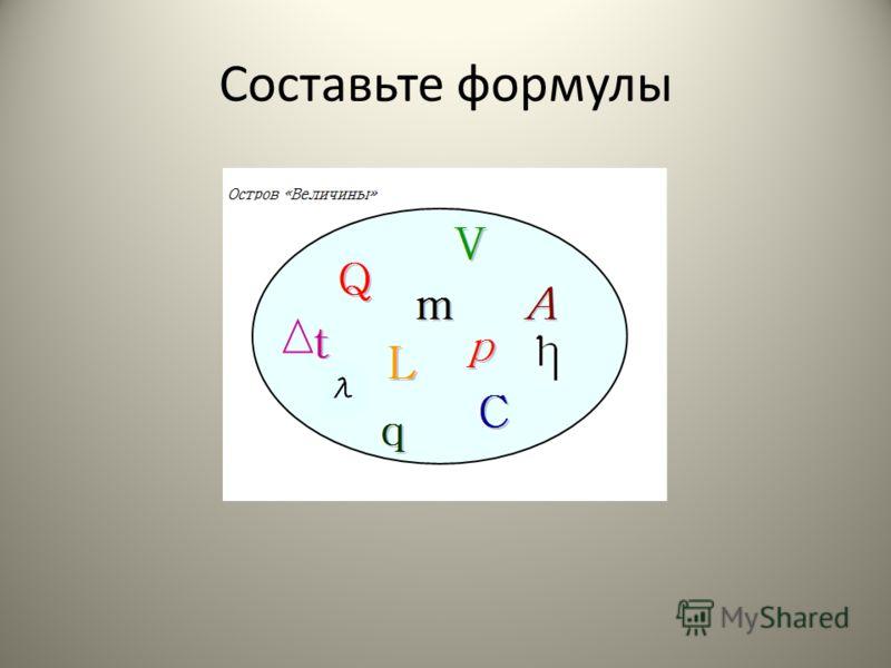 Составьте формулы