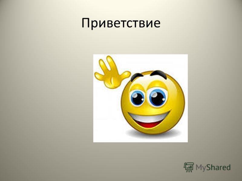 Приветствие