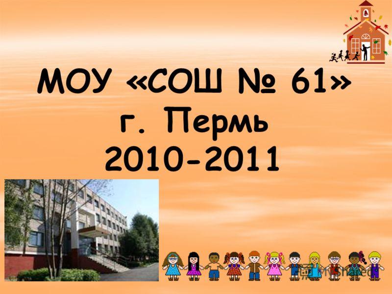 МОУ «СОШ 61» г. Пермь 2010-2011