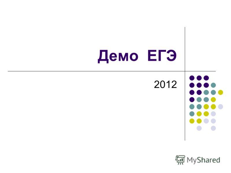 Демо ЕГЭ 2012