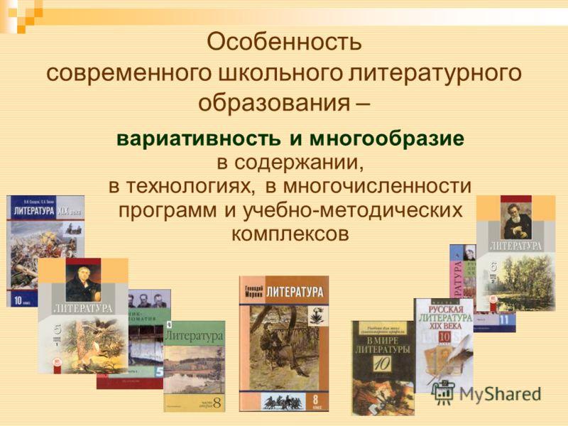 Литературы 7 класс книги для учащихся