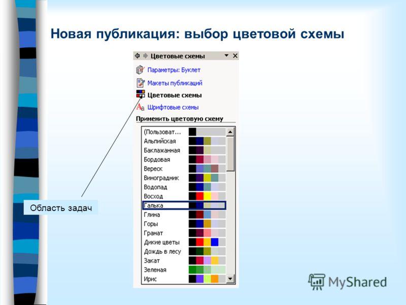 Новая публикация: выбор цветовой схемы Область задач