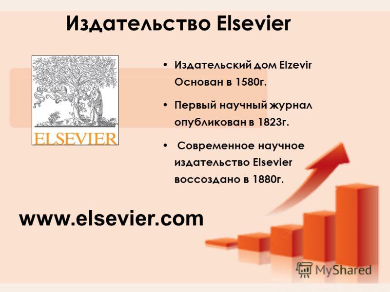 Издательство Elsevier Издательский дом Elzevir Основан в 1580г. Первый научный журнал опубликован в 1823г. Современное научное издательство Elsevier воссоздано в 1880г. www.elsevier.com