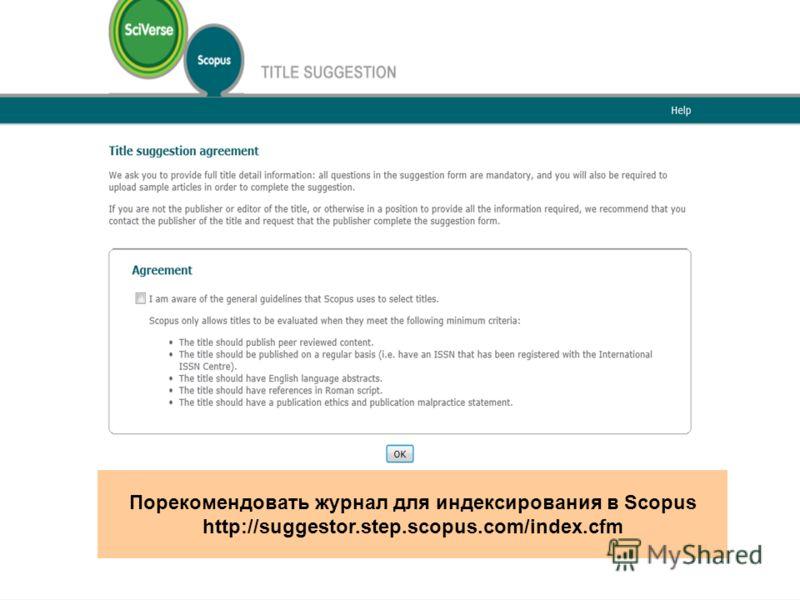 Порекомендовать журнал для индексирования в Scopus http://suggestor.step.scopus.com/index.cfm