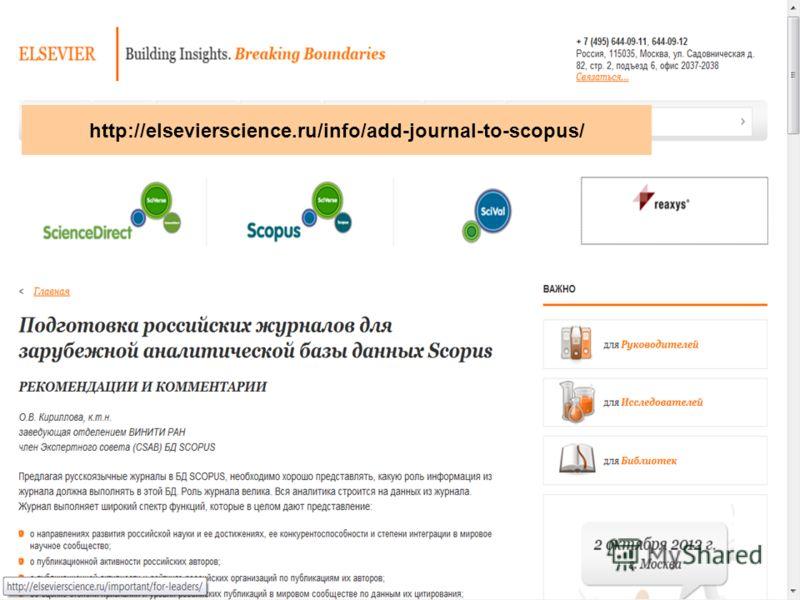 http://elsevierscience.ru/info/add-journal-to-scopus/