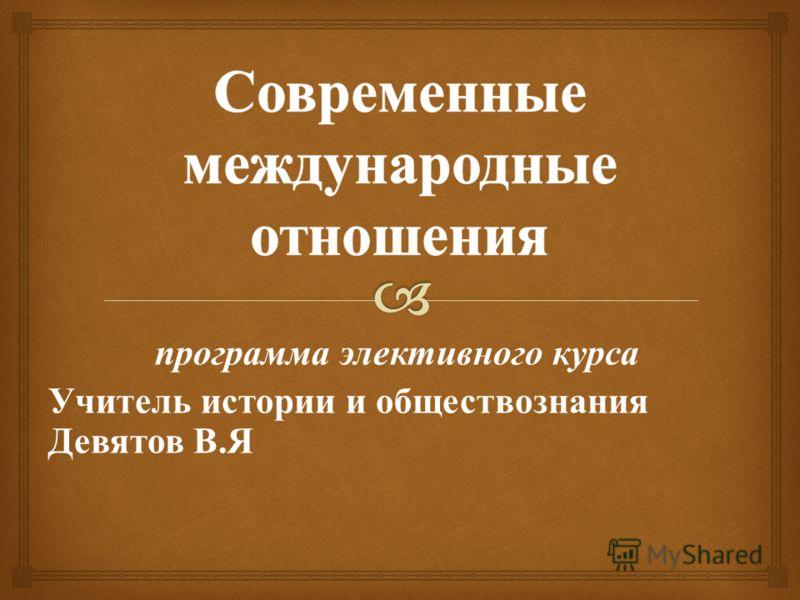 программа элективного курса Учитель истории и обществознания Девятов В. Я