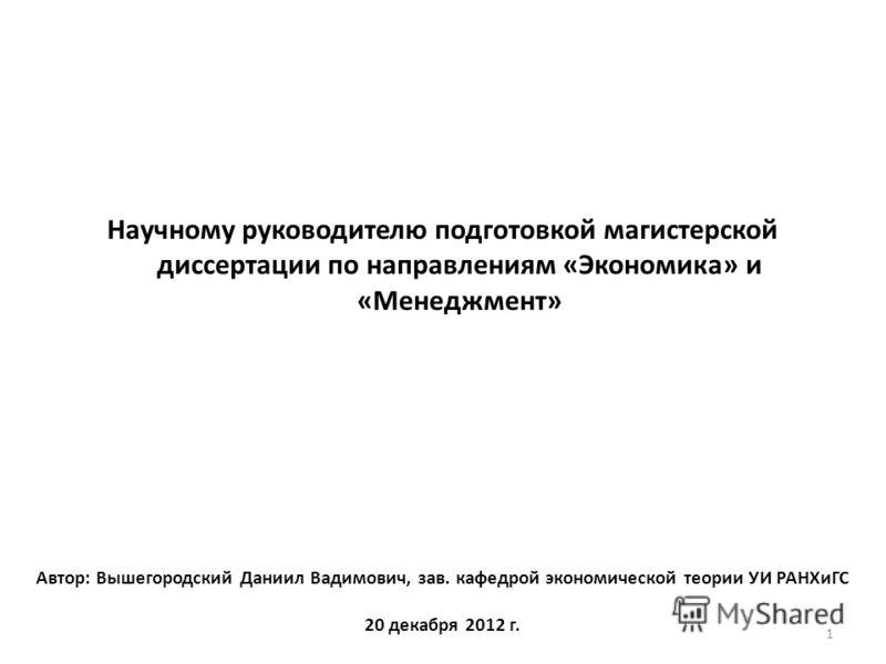 Презентация на тему Научному руководителю подготовкой  1 Научному руководителю подготовкой магистерской диссертации