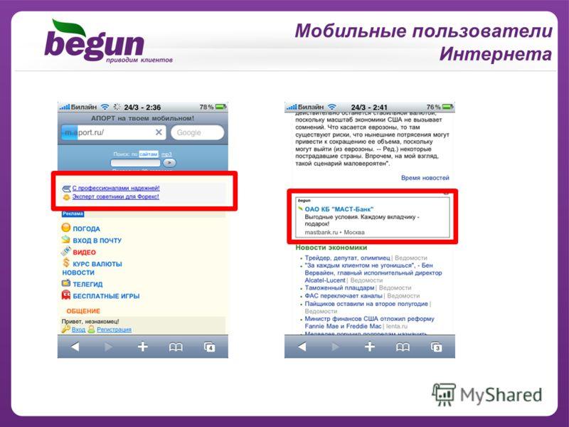 Мобильные пользователи Интернета