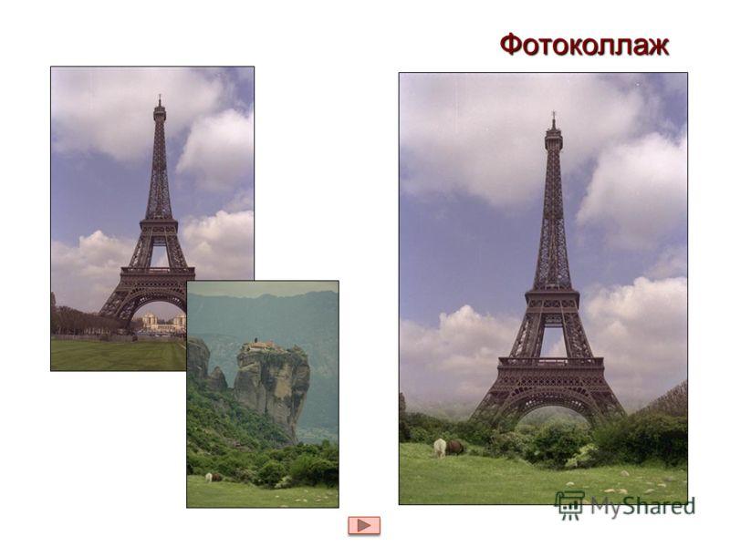 ФотоколлажФотоколлаж