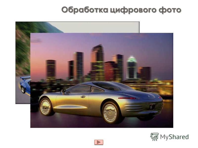 Обработка цифрового фото