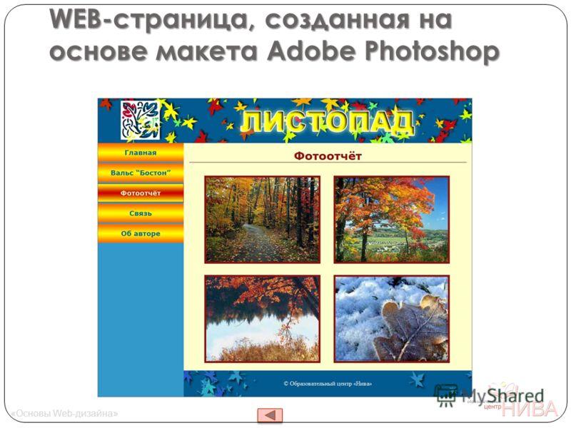 WEB-страница, созданная на основе макета Adobe Photoshop «Основы Web-дизайна»