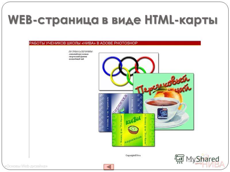 WEB-страница в виде HTML-карты «Основы Web-дизайна»