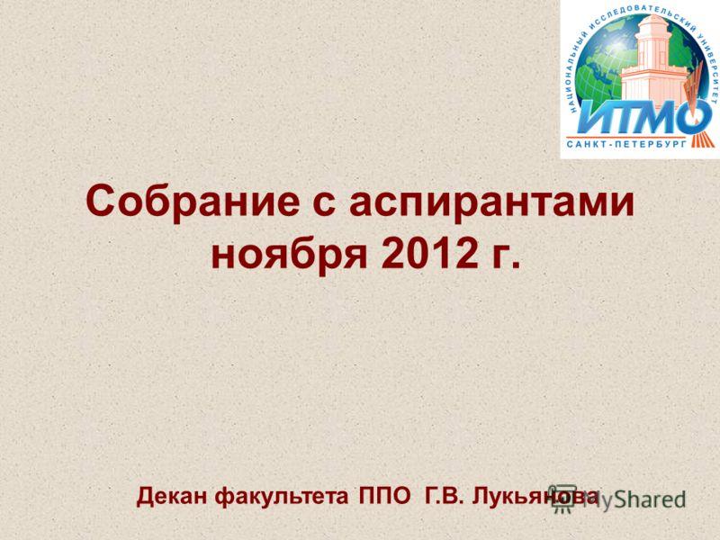 Собрание с аспирантами ноября 2012 г. Декан факультета ППО Г.В. Лукьянова