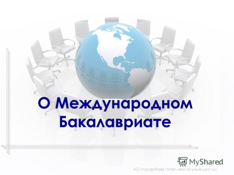АО «Назарбаев Интеллектуальные школы» 1