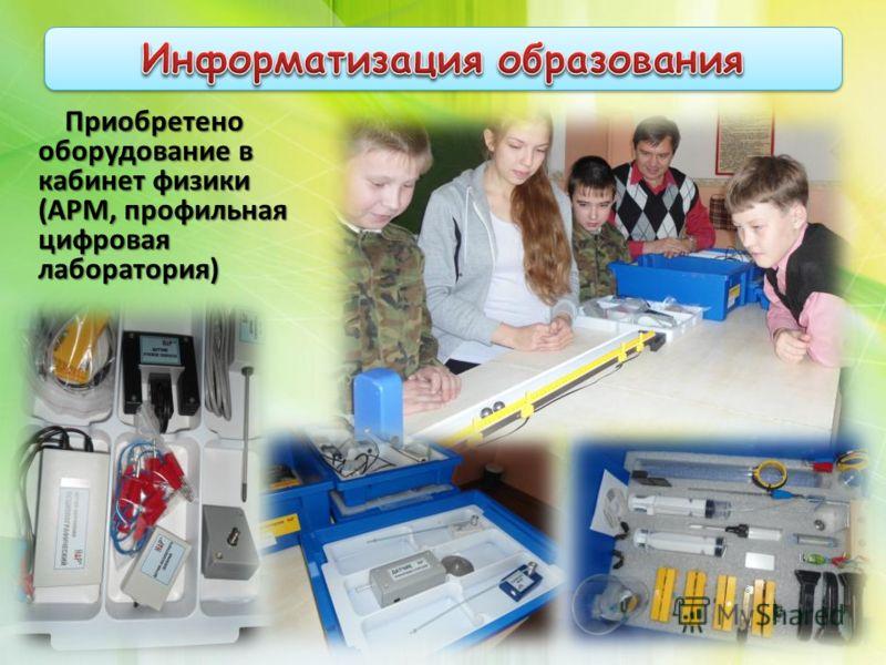 Приобретено оборудование в кабинет физики (АРМ, профильная цифровая лаборатория)