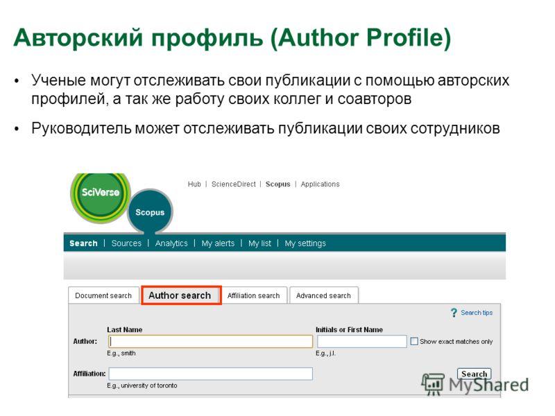 Авторский профиль (Author Profile) Ученые могут отслеживать свои публикации с помощью авторских профилей, а так же работу своих коллег и соавторов Руководитель может отслеживать публикации своих сотрудников