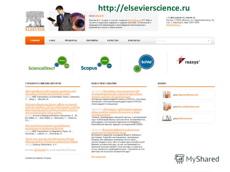 http://elsevierscience.ru