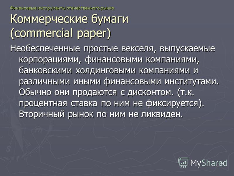 44 Финансовые инструменты отечественного рынка Коммерческие бумаги (commercial paper) Необеспеченные простые векселя, выпускаемые корпорациями, финансовыми компаниями, банковскими холдинговыми компаниями и различными иными финансовыми институтами. Об