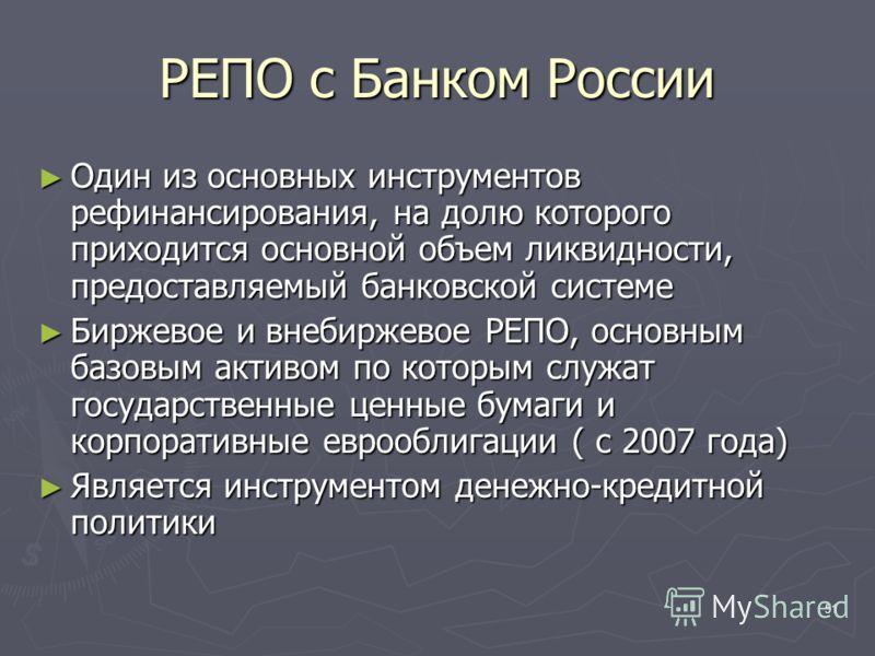 51 РЕПО с Банком России Один из основных инструментов рефинансирования, на долю которого приходится основной объем ликвидности, предоставляемый банковской системе Один из основных инструментов рефинансирования, на долю которого приходится основной об