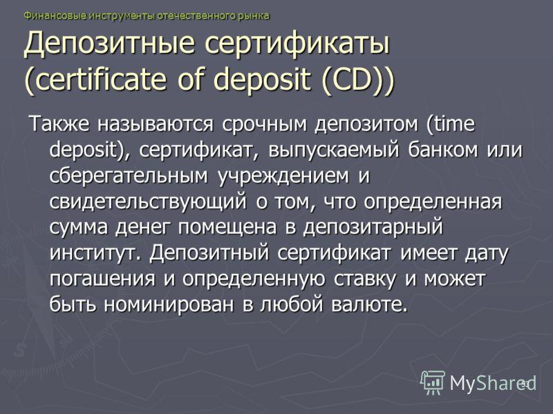 53 Финансовые инструменты отечественного рынка Депозитные сертификаты (certificate of deposit (CD)) Также называются срочным депозитом (time deposit), сертификат, выпускаемый банком или сберегательным учреждением и свидетельствующий о том, что опреде