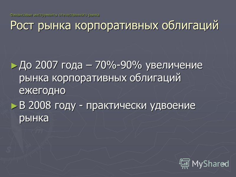 66 Финансовые инструменты отечественного рынка Рост рынка корпоративных облигаций До 2007 года – 70%-90% увеличение рынка корпоративных облигаций ежегодно До 2007 года – 70%-90% увеличение рынка корпоративных облигаций ежегодно В 2008 году - практиче