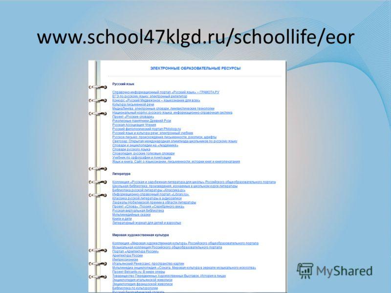www.school47klgd.ru/schoollife/eor