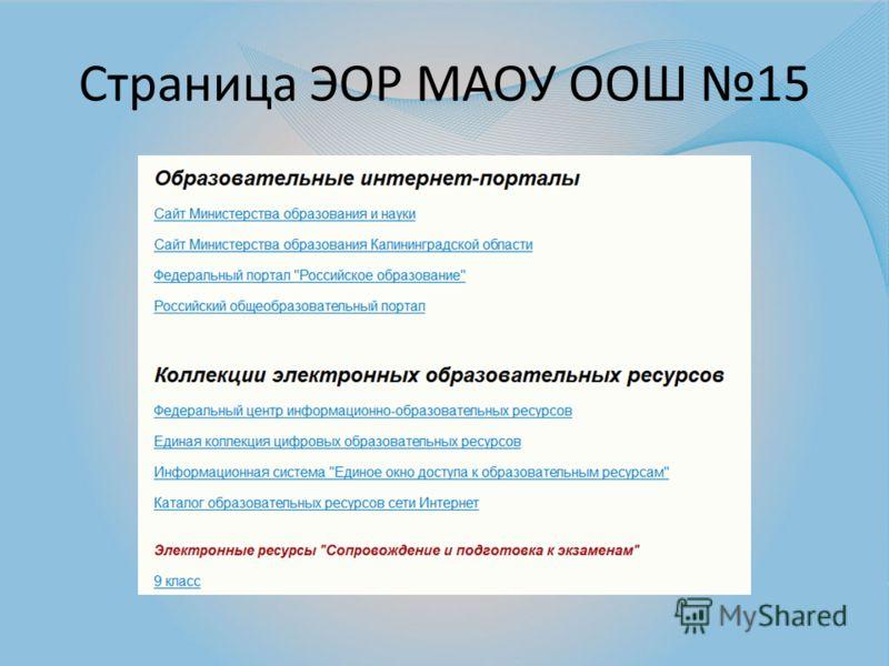 Страница ЭОР МАОУ ООШ 15