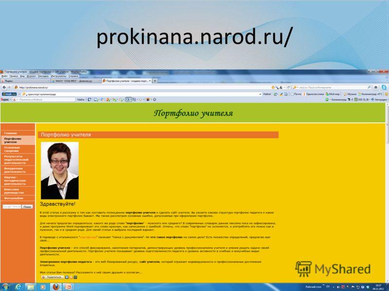 prokinana.narod.ru/