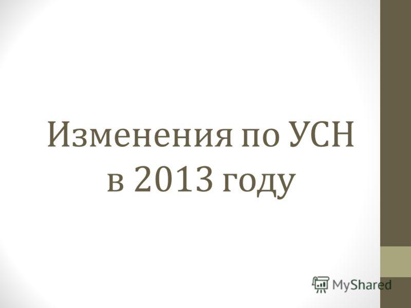 Изменения по УСН в 2013 году